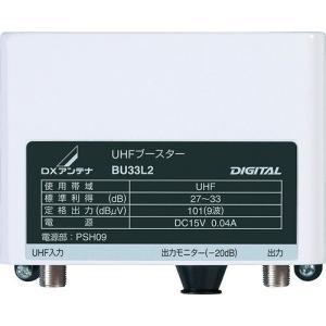 DXアンテナ BU33L2 UHFブースター(33dB形)|yagyu-jusetsu