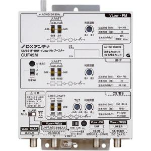 DXアンテナ CUF45M CS/BS-IF・UHF・V-Low・FMブースター(45dB形)|yagyu-jusetsu