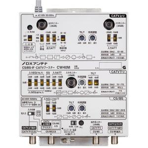 DXアンテナ CW40M CS/BS-IF・CATVブースター(40dB形)|yagyu-jusetsu