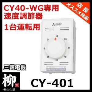 三菱電機 サイクル扇 専用速度調節器 CY-401 1台運転用 CY40-WG専用 スイッチ|yagyu-jusetsu