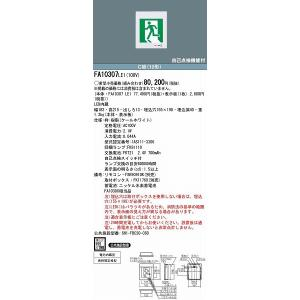 パナソニック 誘導灯本体のみ FA10307LE1 表示板別売|yagyu-jusetsu