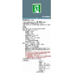 パナソニック 誘導灯 FA10312LE1|yagyu-jusetsu