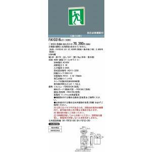 パナソニック 誘導灯本体のみ FA10316LE1 表示板別売|yagyu-jusetsu