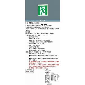 パナソニック 誘導灯本体のみ FA10318LE1 表示板別売|yagyu-jusetsu