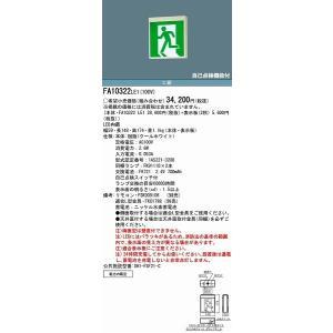 パナソニック 誘導灯 FA10322LE1|yagyu-jusetsu