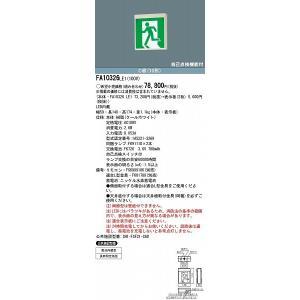 パナソニック 誘導灯本体のみ FA10326LE1 表示板別売|yagyu-jusetsu