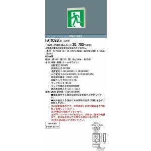 パナソニック 誘導灯本体のみ FA10328LE1 表示板別売|yagyu-jusetsu