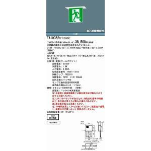 パナソニック 誘導灯 FA10352LE1|yagyu-jusetsu