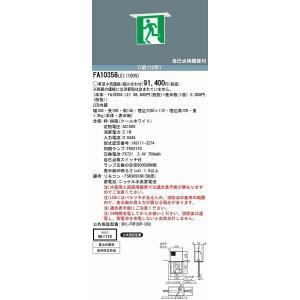 パナソニック 誘導灯本体のみ FA10356LE1 表示板別売|yagyu-jusetsu