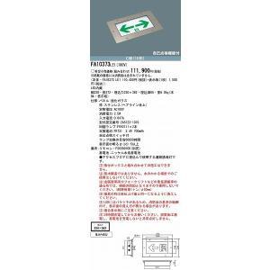 パナソニック 誘導灯本体のみ FA10373LE1 表示板別売|yagyu-jusetsu