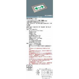 パナソニック 誘導灯本体のみ FA10376LE1 表示板別売|yagyu-jusetsu