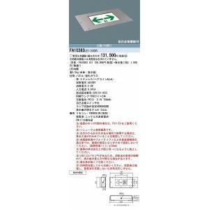パナソニック 誘導灯本体のみ FA10383LE1 表示板別売|yagyu-jusetsu