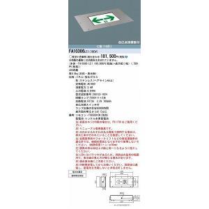 パナソニック 誘導灯本体のみ FA10386LE1 表示板別売|yagyu-jusetsu