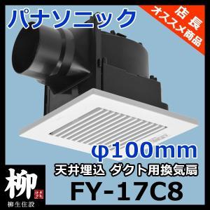 (在庫有 即納) パナソニック ダクト用換気扇 浴室 トイレ 洗面所 天井埋込形 低騒音形・ルーバーセット FY-17C8|yagyu-jusetsu