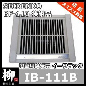 (在庫有 即納) イーワテック IB-111B 浴室用換気扇 (SEIDENKO BF-110 後継品) IWATEC|yagyu-jusetsu