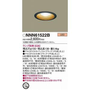 パナソニック 施設照明 LEDダウンライト 電球色 NNN61522B|yagyu-jusetsu