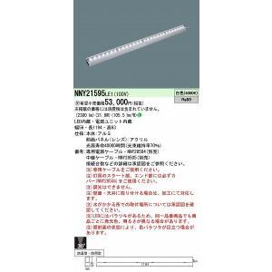 パナソニック 屋外用ラインライト LED(白色) NNY21595LE1|yagyu-jusetsu