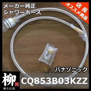 (在庫有 即納) パナソニック シャワーホース CQ853B03KZZ 後継品 CQ853B03K1 1200mm|yagyu-jusetsu