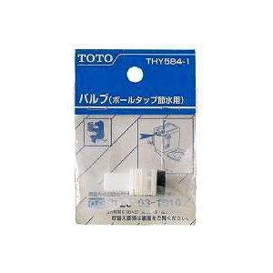 TOTO トイレ部品 タンク バルブ(ボールタップ節水用) THY584-1|yagyu-jusetsu