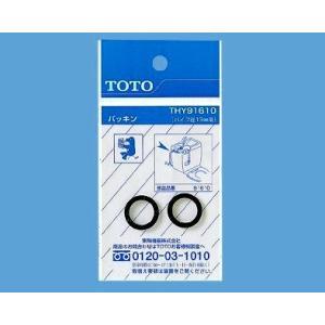 TOTO トイレ部品 タンク パッキン(小 2個入り) THY91610