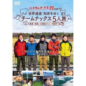 【新品】  DVD「ハナタレナックスEX2017 世界遺産・知床をゆく チームナックス5人旅」