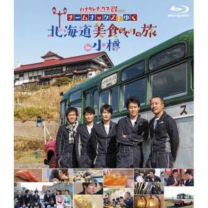 【新品】  【Blu-ray】ハナタレナックスEX2018 チームナックスとゆく 北海道美食めぐりの旅 in 小樽 予約購入特典付