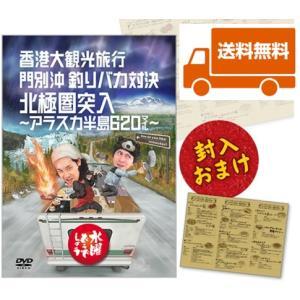 【新品】水曜どうでしょうDVD第12弾『香港大観...の商品画像