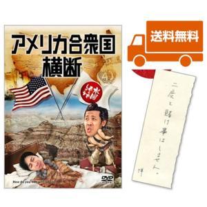 【新品】水曜どうでしょうDVD第15弾『アメリカ合衆国横断』