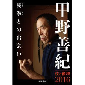 [DVD]甲野善紀 技と術理2016―ヒョウ拳との出会い|yakan-hiko