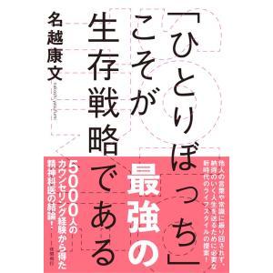 SOLO TIME(ソロタイム) 「ひとりぼっち」こそが最強の生存戦略である|yakan-hiko