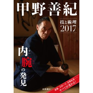 [DVD]甲野善紀 技と術理2017 - 内腕の発見|yakan-hiko