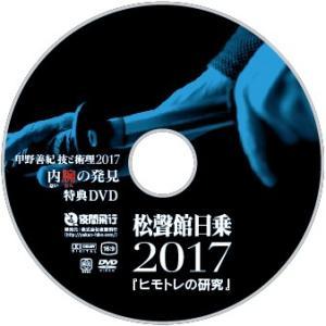 [DVD]甲野善紀 技と術理2017 - 内腕の発見|yakan-hiko|02