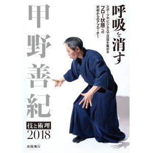 [DVD]甲野善紀 技と術理2018 - 呼吸を消す|yakan-hiko