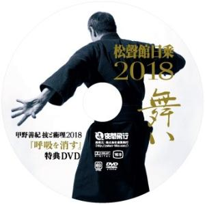 [DVD]甲野善紀 技と術理2018 - 呼吸を消す|yakan-hiko|02