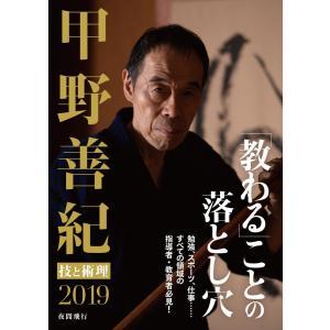 [DVD]甲野善紀 技と術理2019 -「教わる」ことの落とし穴|yakan-hiko