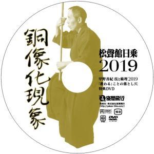 [DVD]甲野善紀 技と術理2019 -「教わる」ことの落とし穴|yakan-hiko|04