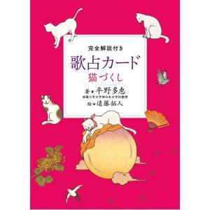 歌占カード 猫づくし|yakan-hiko
