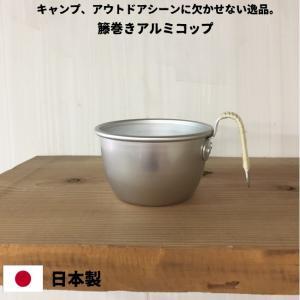 日本製 アルミコップ 籐巻き アウトドア/キャンプ/バーベキュー|yakanya