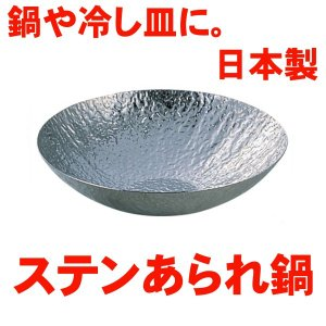 日本製 ステンあられ鍋 小|yakanya