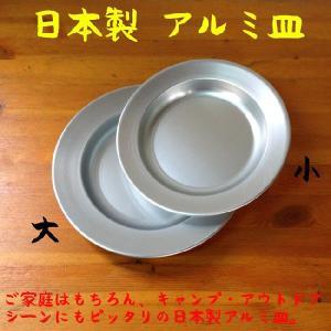 アウトドアに最適 日本製アルミ皿 24cm 大 キャンプ皿 アルミ皿 日本製皿 アウトドア皿|yakanya