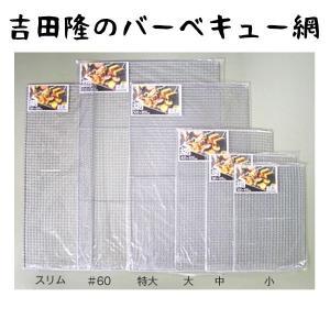 吉田隆のバーベキュー網 小 300x450mm アウトドア ...