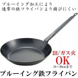 IH鉄フライパン ブルーイング鉄フライパン 20cm サイズ:直径20cm 板厚:1.6mm 鉄(ブ...