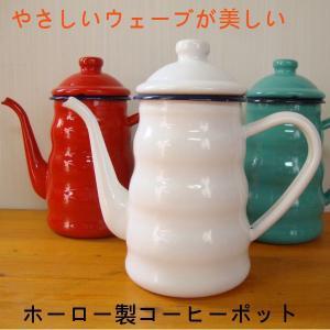 ホーロー製 コーヒーポット 1L (ホーローコーヒーポット・コーヒーポット・ホーローケトル・やかん・...