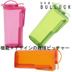 冷水筒 ASピッチャー2.2L タテヨコ冷水筒|yakanya