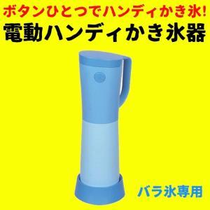 クールジョイ電動ハンディかき氷器 D-1357 ブルー|yakanya