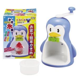 かき氷器 クールズペンギン かき氷器 D-1368|yakanya