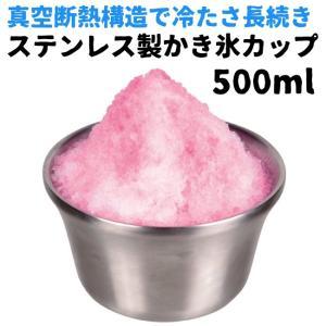 かき氷器カップ かき氷/デザートカップ500ml 冷たさキープ 真空断熱構造|yakanya