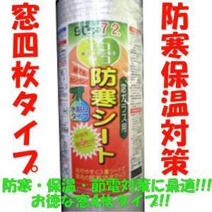 ローヤル化成 防寒シート お徳用 90x720cm 水貼りタ...