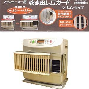 石油ファンヒーター シリコン 吹き出し口ガード NFG-3055S 伸縮自在 ストーブガード|yakanya