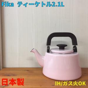やかん おしゃれ 日本製 ホーロー  ケトル ih フィーカティーケトル2.1L ピンク